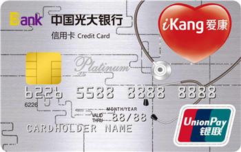 光大爱康联名信用卡(银联,人民币,白金卡)