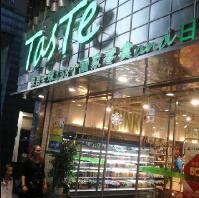 TasTe帝赐食品店优惠折扣及电话地址