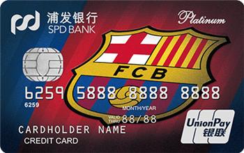 浦发梦卡之巴萨主题信用卡(巴萨队徽版,银联)