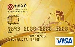 中银全币种国际芯片信用卡(Visa,美元,金卡)