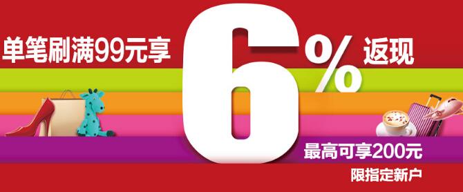 广发信用卡新客户开卡 单笔刷满99立享6%返现!
