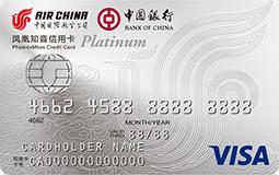 中银凤凰知音国航信用卡(Visa,美元,白金卡)