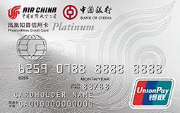 中银凤凰知音国航信用(银联,人民币,白金卡)