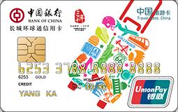 中银长城环球通自由行信用卡精彩美国版(银联,人民币,金卡)