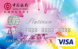 中银长城国际卓隽白金卡(VISA,美元)