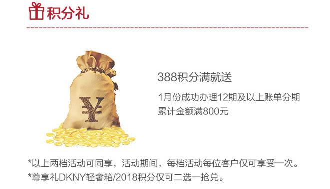 """2018招行与你""""箱""""伴 账单分期达标抢1680元DKNY轻奢箱"""