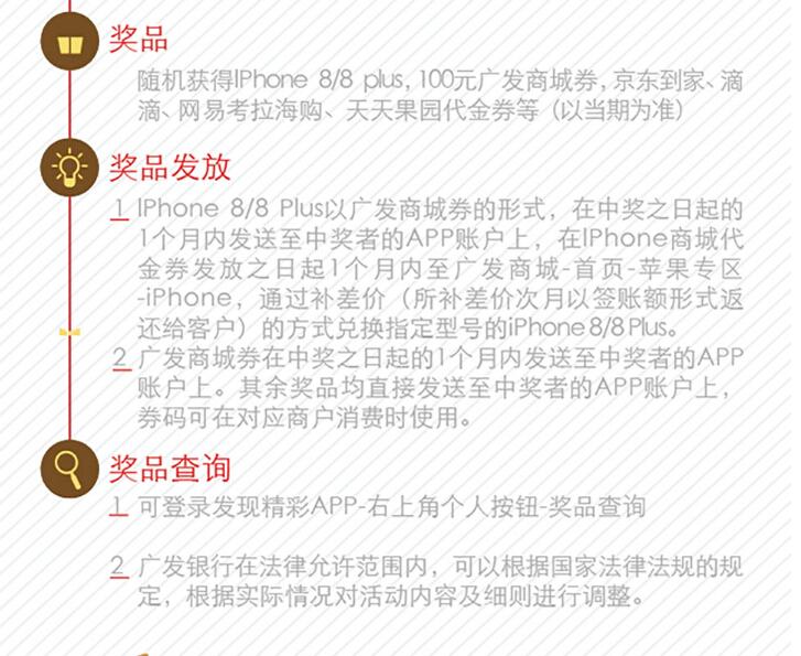 广发福来月 每月抽奖赢IPhone8
