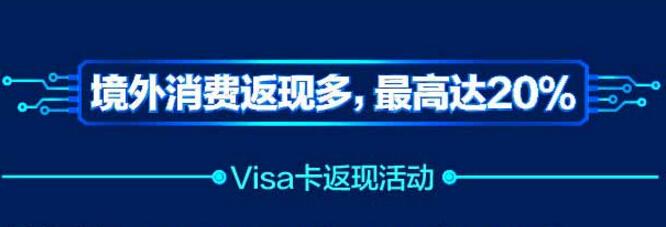 华夏信用卡境外消费返现来袭 最高可达20%