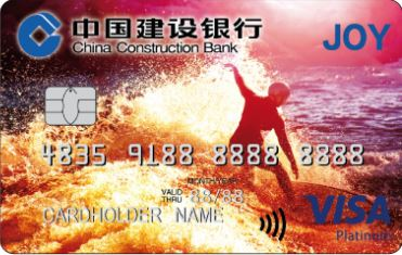 建行龙卡JOY信用卡白金卡(VISA版)
