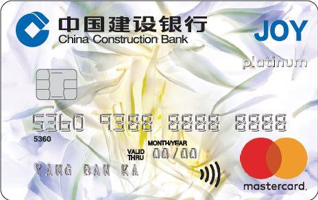 建行龙卡JOY信用卡白金卡(MasterCard版)