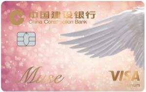 建行龙卡MUSE信用卡天使版白金卡