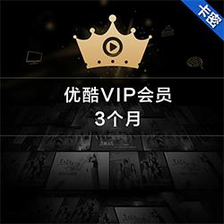 优酷VIP黄金会员季卡