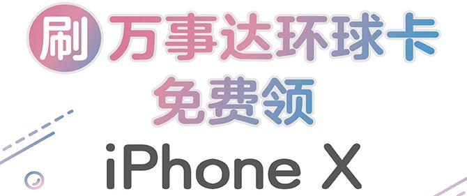 刷华夏万事达环球卡 速来领取你的iPhoneX