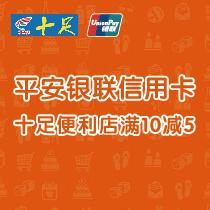 十足(杭州国际创意中心店)优惠折扣及电话地址