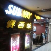 赛百味(中粮广场店)优惠折扣及电话地址