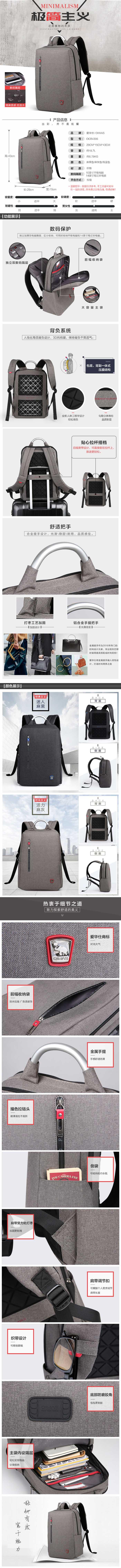 爱华仕OIWAS 14英寸时尚双肩包 OCB4306