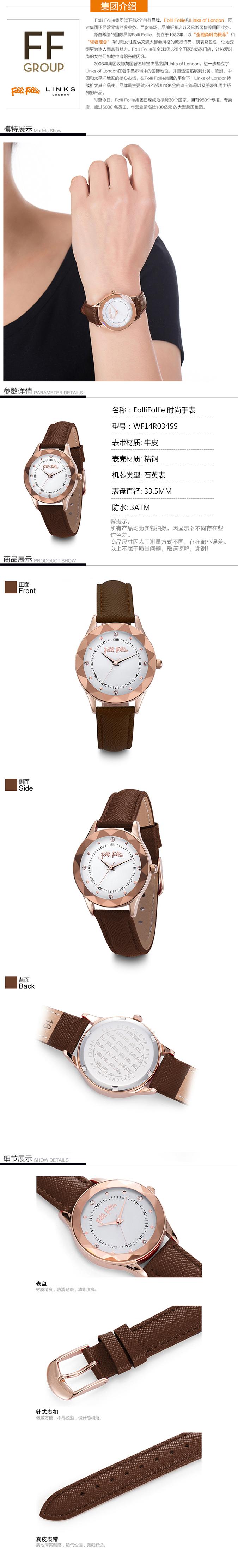 Folliefollie时尚手表
