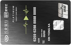 兴业银行爱奇艺联名信用卡(银联,人民币,白金卡)