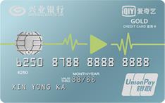 兴业银行爱奇艺联名信用卡(系列卡)