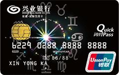 兴业银行星夜星座银联人民币信用卡普卡