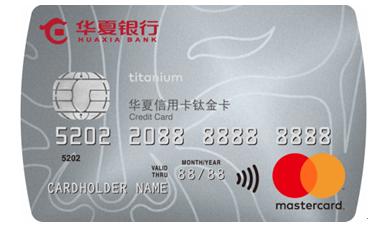 华夏万事达钛金信用卡(MasterCard,美元,金卡)