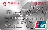 华夏海航联名信用卡白金卡(银联,人民币,白金卡)