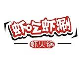虾吃虾涮(龙湖时代天街店)优惠折扣及电话地址