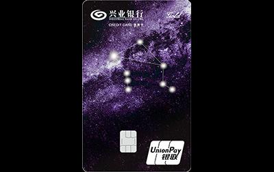 兴业银行星夜•星座信用卡金卡(天秤座)