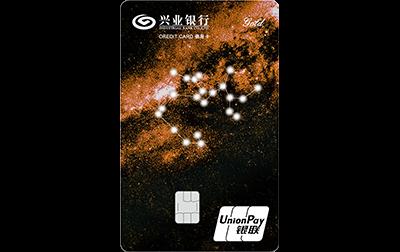 兴业银行星夜•星座信用卡金卡(射手座)