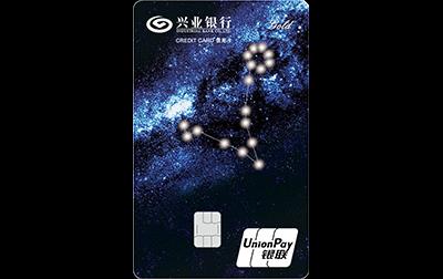 兴业银行星夜•星座信用卡金卡(双鱼座)