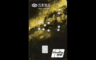 兴业银行星夜•星座信用卡金卡(摩羯座)