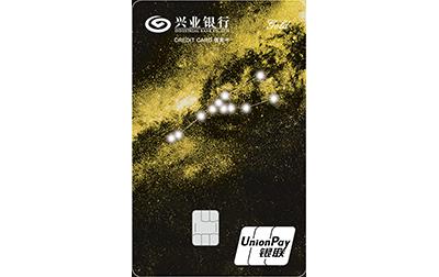 兴业银行星夜•星座信用卡金卡(金牛座)