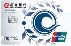 招商银行FGO迦勒底信用卡(银联、人民币、金卡)