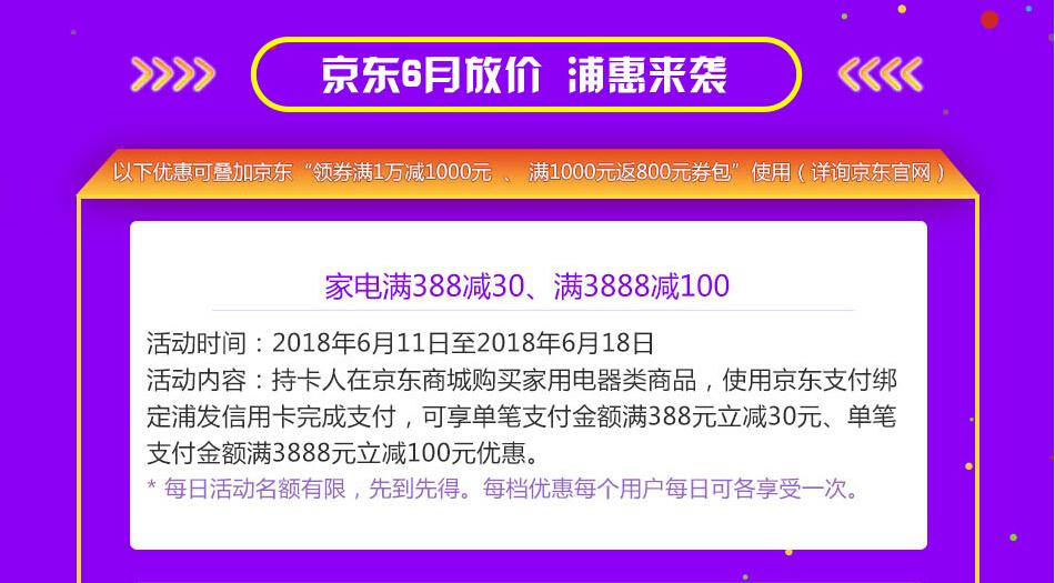 京东618 家电放价满额立减100