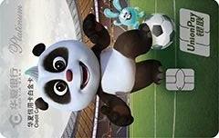 华夏熊猫足球卡白金卡(银联+人民币+白金卡)