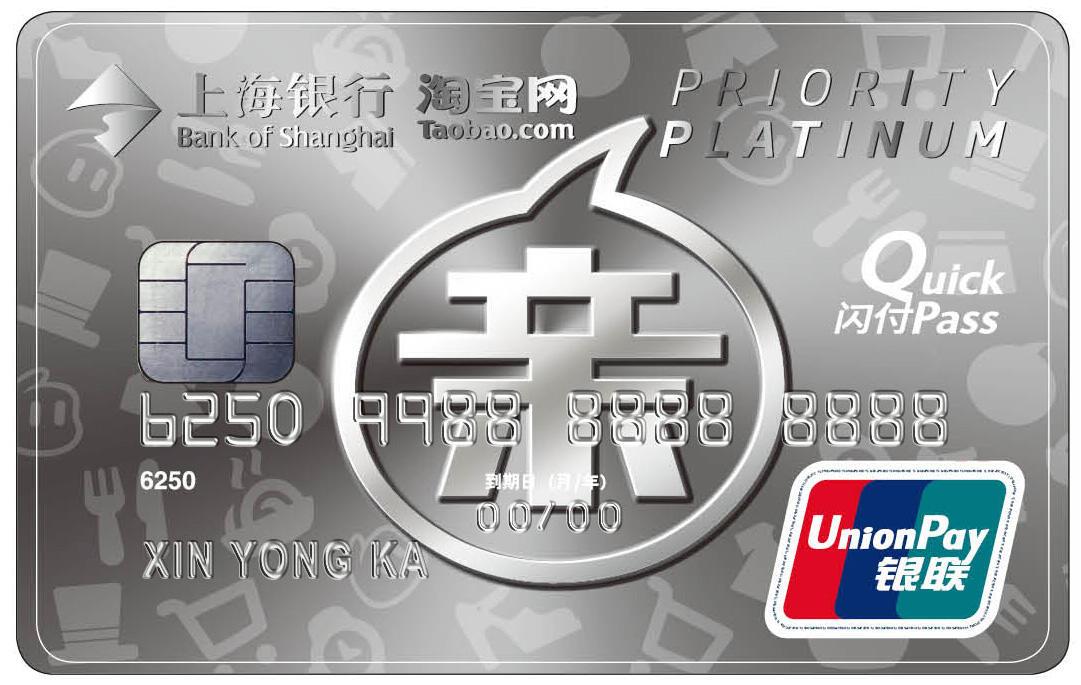 上海银行淘宝联名白金信用卡