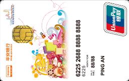 平安银行香港旅游银联普卡