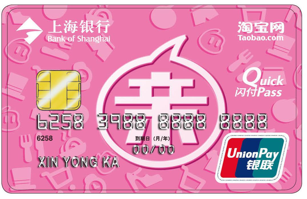 上海银行淘宝联名信用卡女版(银联,人民币,普卡)