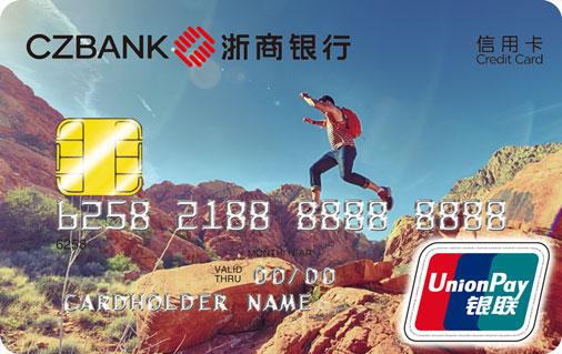 浙商银行私人定制信用卡
