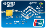 广州银行移动白金信用卡