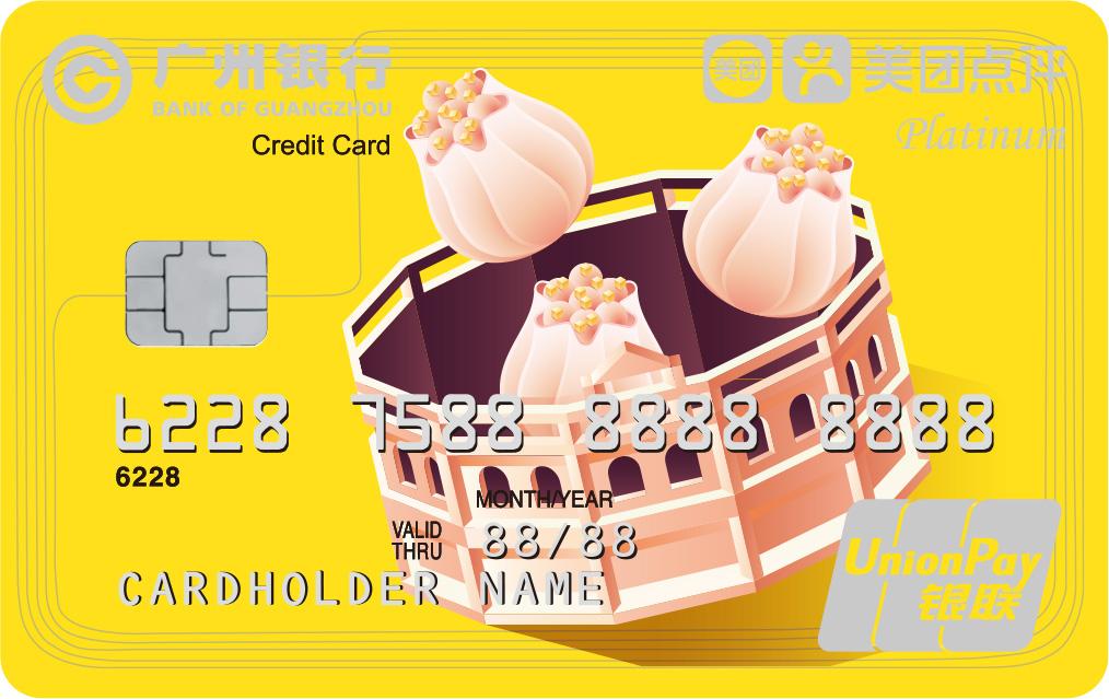 广州银行美团点评美食白金卡
