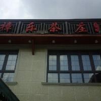 樟乐茶庄优惠折扣及电话地址