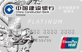 建行龙卡全球支付信用卡银联钛白金卡
