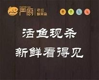 严厨老坛酸菜鱼优惠折扣及电话地址