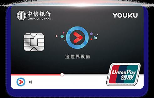 中信银行优酷联名信用卡金卡
