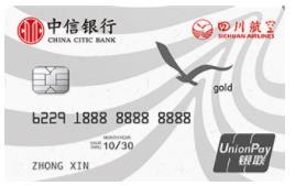 中信银行四川航空联名金卡