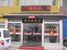 豫湘园饭庄优惠折扣及电话地址
