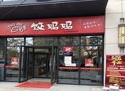 大连饺妈妈饺子馆优惠折扣及电话地址