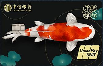 中信银行颜卡-开运锦鲤(静态版)
