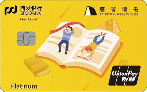 浦发樊登读书联名信用卡